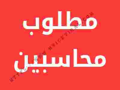 مطلوب محاسب مصري للعمل في السعودية
