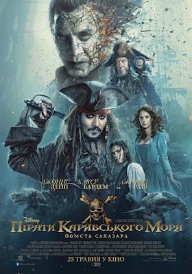 Пірати Карибського моря 5: Помста Салазара (2017) - українською онлайн