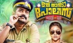Ithu Thaanda Police 2016 Malayalam Movie Watch Online
