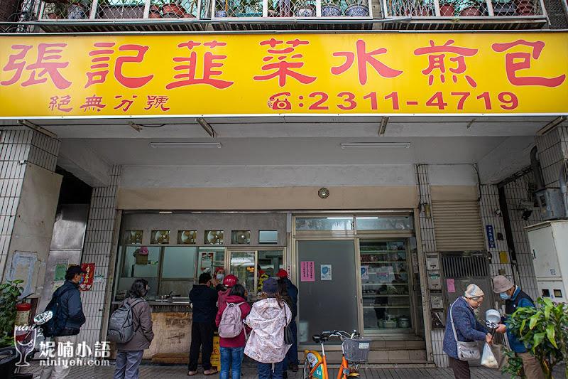 【西門町美食】張記韭菜水煎包。台北煎包界的扛霸子
