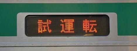 東北本線 郡山駅でE721系の試運転を目撃!
