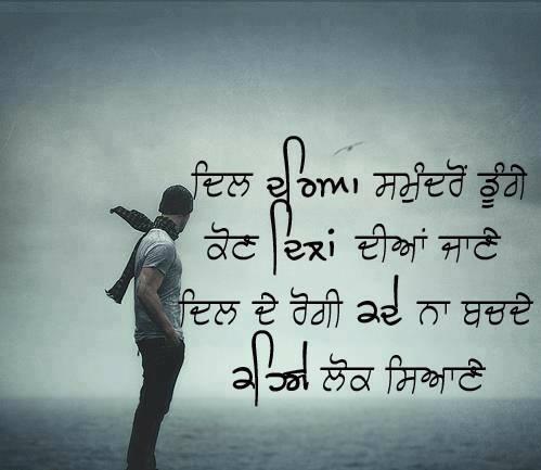 Punjabi Love Pictures