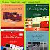 تحميل الموسوعة العملية فى التركيبات الكهربائية كاملة للمهندس احمد عبد المتعال بسهولة