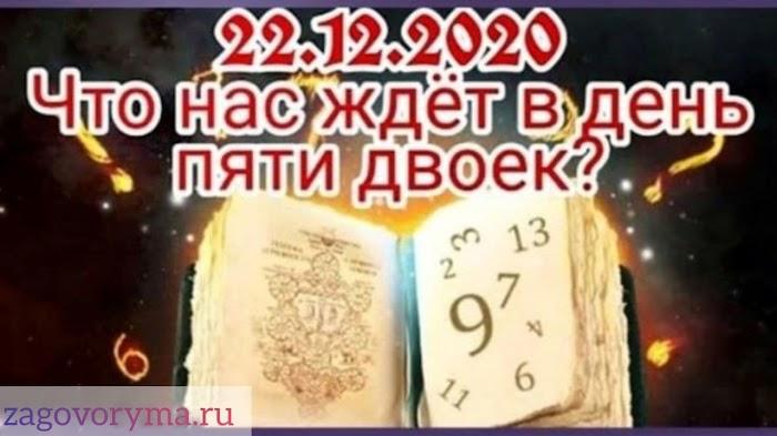 День пяти двоек предсказание Ванги.Что случится 22.12.2020 года на Самом Деле. Кто спасется!!! Пророчества Ванги