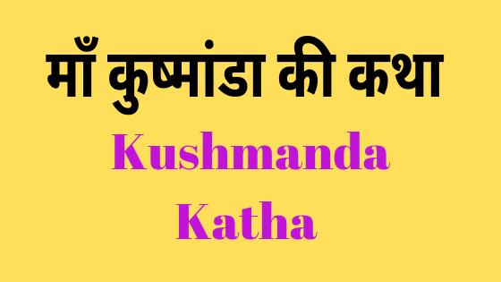 माँ कुष्मांडा की कथा | Kushmanda maa katha |
