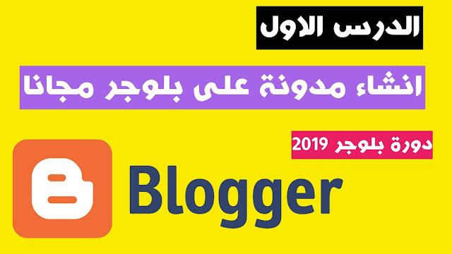 الدرس الاول:- انشاء مدونة بلوجر مجاناً مع شرح طريقة إنشاء جميل بعد التحديثات الجديدة | دورة بلوجر