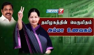 Amma Unavagam is proud for Tamil Nadu 05-05-2020 News 7 Tamil Prime