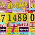 มาแล้ว...เลขเด็ดงวดนี้ 3ตัวตรงๆ หวยซองเลขประชานิยม แม่นยำชัดเจน งวดวันที่16/3/63