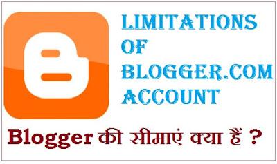 Blogger.com खाते की सीमाएं क्या हैं ? Limitations of a Blogger.com Account