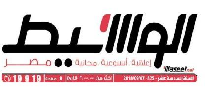 جريدة وسيط القاهرة عدد الجمعة 7 سبتمبر 2018 م