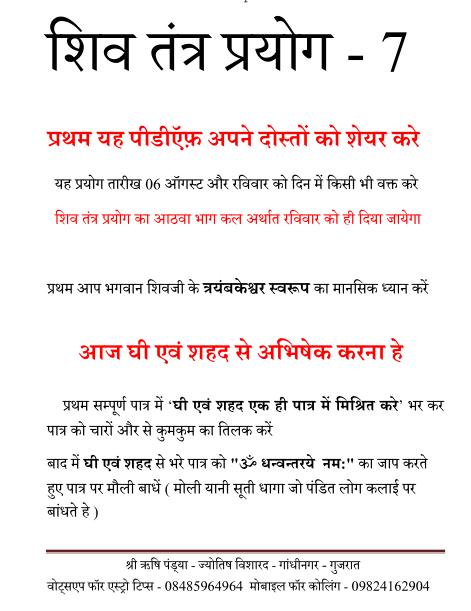 शिव तंत्र प्रयोग पीडीऍफ़ पुस्तक हिंदी में | Shiv Tantra Prayog PDF Book In Hindi Free Download