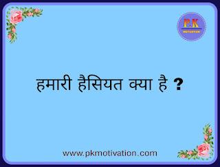 Motivation story hindi. Motivation ki aag.