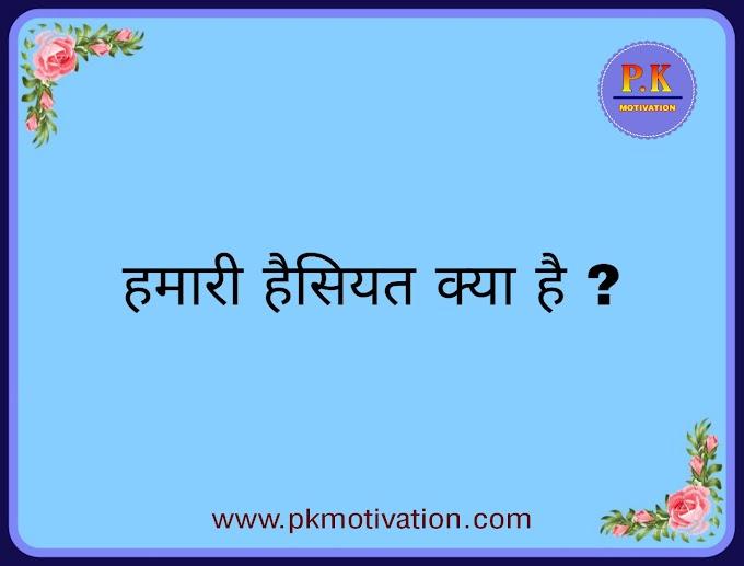 हमारी हैसियत क्या है ? Motivational story in hindi.