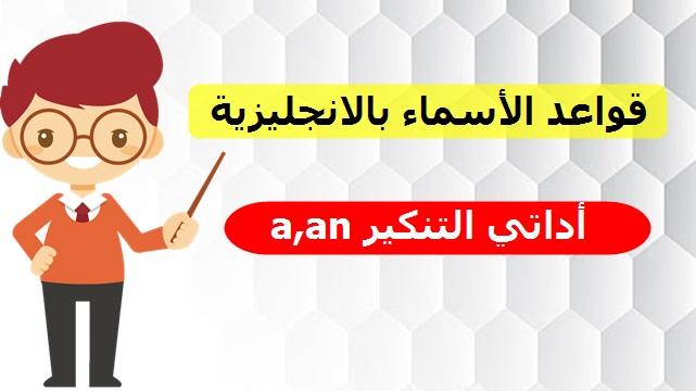 أداتي التنكير a,an في قواعد الاسماء باللغة الانجليزية