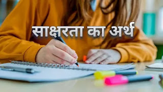 साक्षरता का अर्थ और परिभाषा