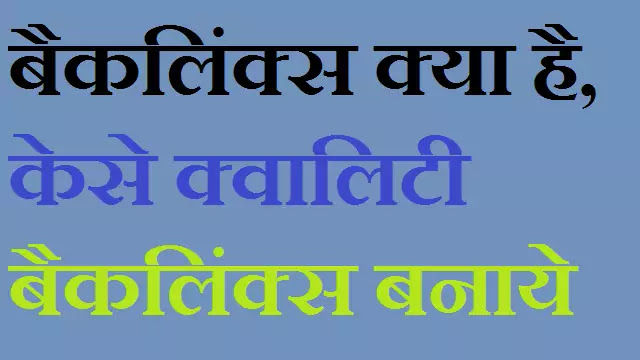 what is backlink in Hindi, backlink kya hai, backlinks Kaise banaye, free backlink Kaise banaye, high-quality backlinks Kaise banaye, how to create backlinks in Hindi, how to make backlinks in Hindi, how to get backlinks in Hindi, different types backlinks, types of backlinks in Hindi.