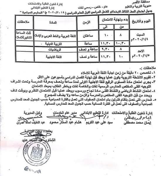 جدول امتحانات الصف الثالث الابتدائي ترم أول 2020 محافظة الأقصر