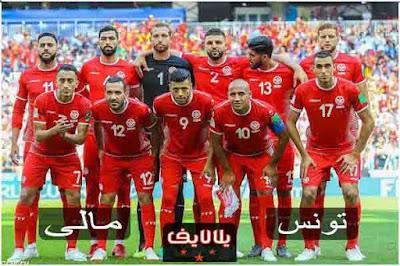 مشاهدة مباراة تونس ومالي اليوم بث مباشر في كاس امم افريقيا