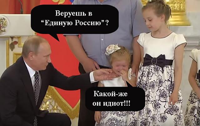 Российские дети — заложники путинской ОПГ