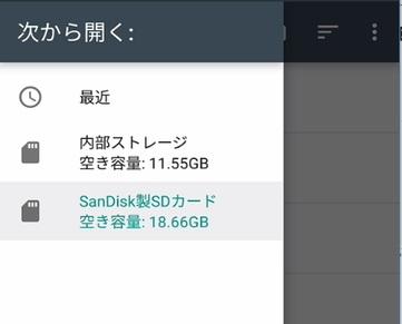 フォト カード グーグル sd AndroidでSDカードにファイルを保存する方法