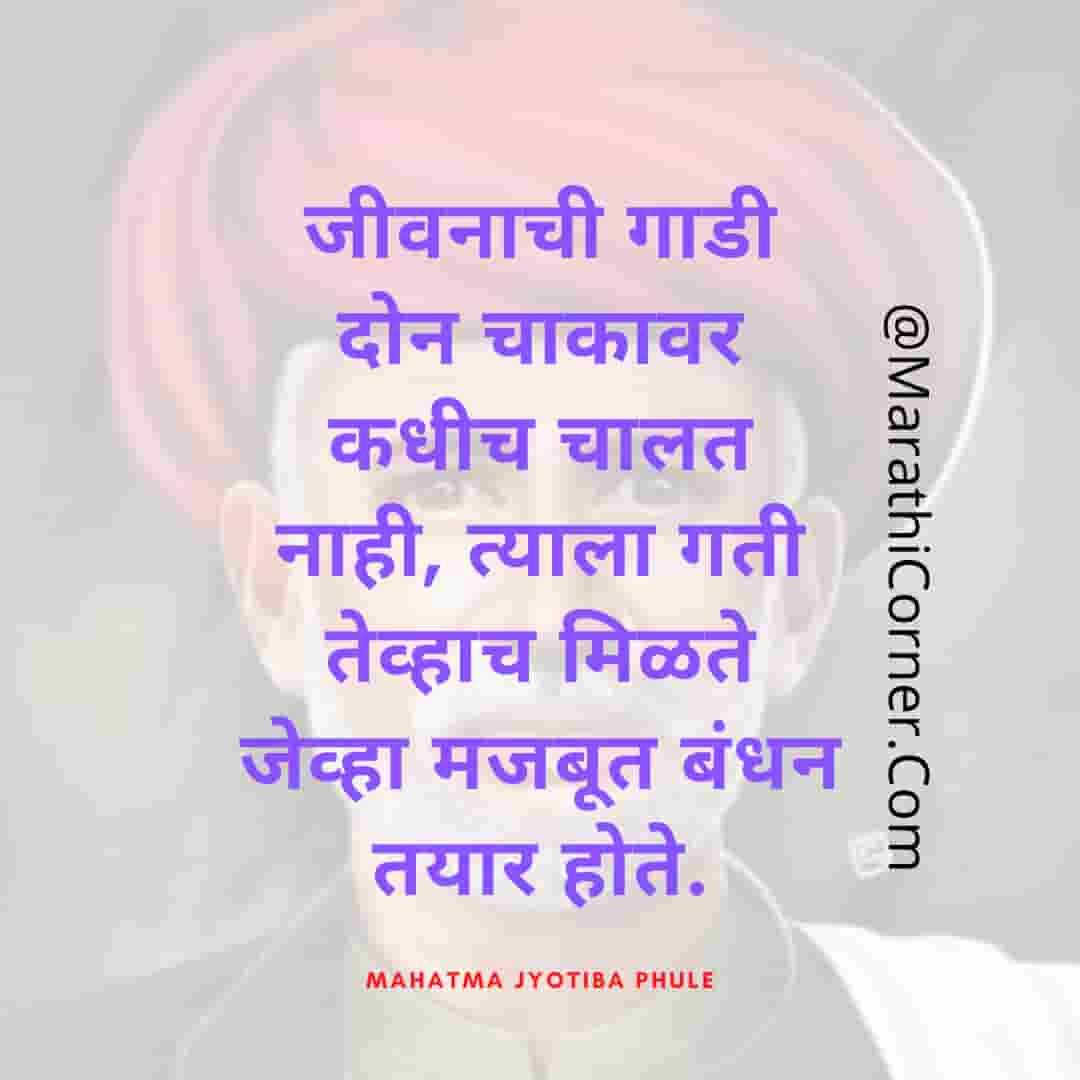 Mahatma Jyotiba Phule Jayanti Quotes,SMS in Marathi