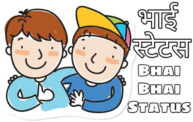Bhai Bhai status~भाई पर स्टेटस~ Brother status in hindi