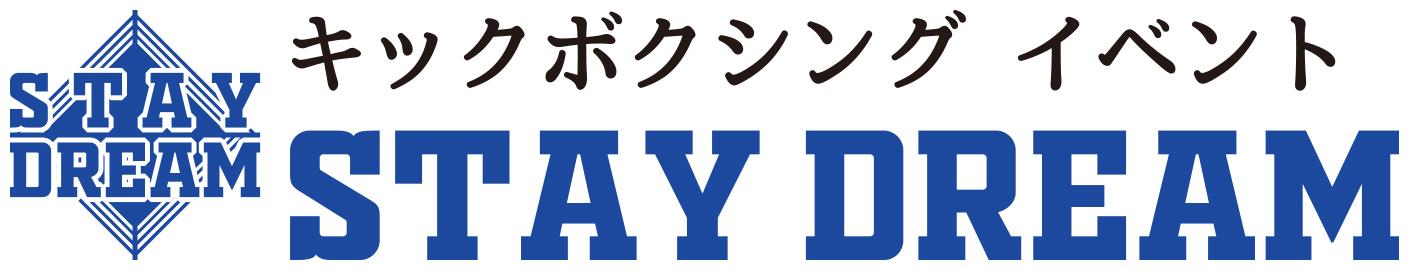 ステイドリーム(STAY DREAM)
