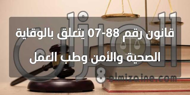 قانون رقم 88-07 يتعلق بالوقاية الصحية والأمن وطب العمل PDF