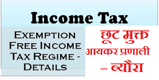 exemption+free+income+tax+regime+details