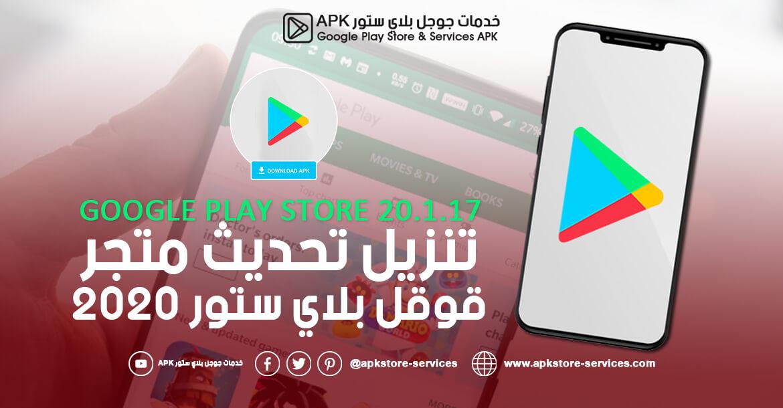 تحميل تحديث متجر قوقل بلاي 2020 - تنزيل Google Play Store 20.1.17 أخر إصدار