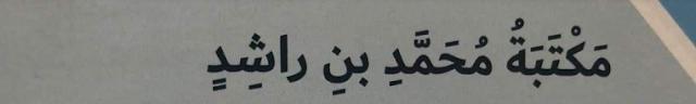 حل درس مكتبة محمد بن راشد