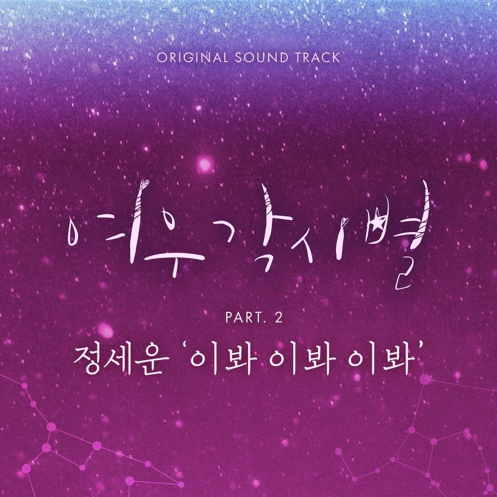 JEONG SEWOON – Where Stars Land OST Part.2