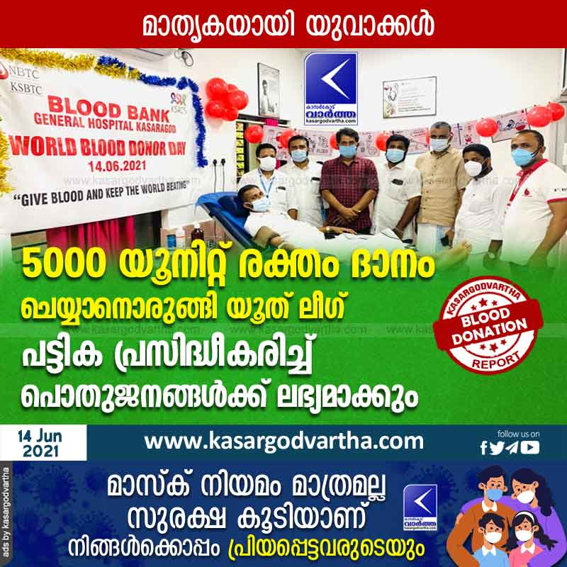 kasaragod, News, World, president, Secretary, Blood donation, muslim league, Youth League ready to donate 5,000 units of blood; The list will be published and made available to the public.