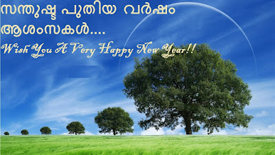 best Happy new year wishes in Malayalam language