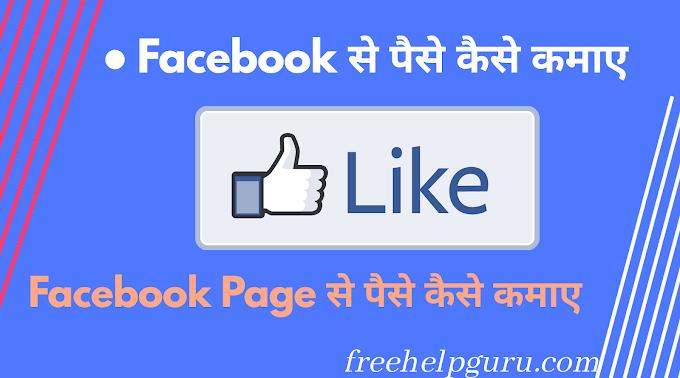 facebook se paise kase kamaye फेसबुक page से पैसे कैसे कमाए ?