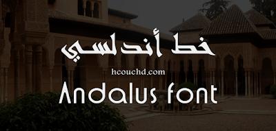 خط أندلسي Andalus font :
