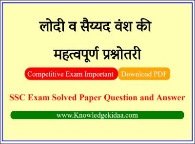 लोदी व सैय्यद वंश की महत्वपूर्ण प्रश्नोतरी   SSC Exam Important lodi aur saiyyad Objective Questions and Answer   PDF Download  