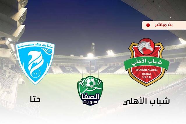 موعد مباراة شباب الأهلي دبي وحتا بث مباشر اليوم 6-12-2020