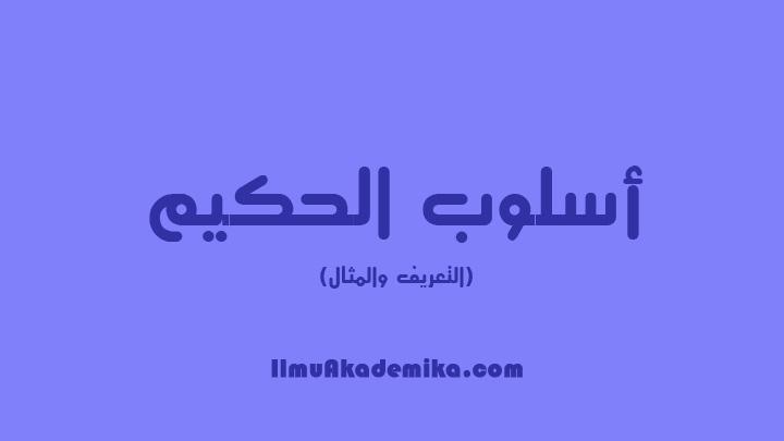 Pengertian Uslub Al-Hakim Dan Contohnya Dalam Balaghah