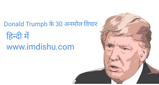 Donald trumph ke anmol vichar in hindi