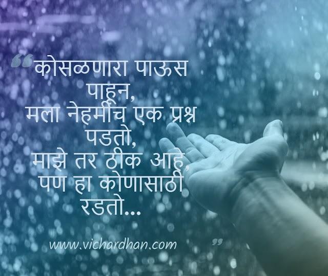Best Marathi Sad Shayari with Image free Download