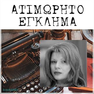 Από το εξώφυλλο του μυθιστορήματος της Καίτης Δροσίνη, Ατιμώρητο έγκλημα, και φωτογραφία της ίδιας
