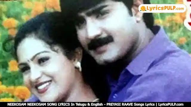 NEEKOSAM NEEKOSAM SONG LYRICS In Telugu & English - PREYASI RAAVE Songs Lyrics | LyricsPULP.com