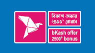 bKash Offer 2021 | বিকাশ অফার ২০২১ | bKash New Offer Today