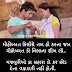 Mohobbat Bhari Shayari - Kabhi Chhod Mat Dena