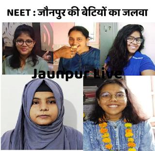 NEET : जौनपुर की बेटियों का जलवा, नवरात्र में परिवार की खुशियां हुई दोगुनी | #NayaSaberaNetwork
