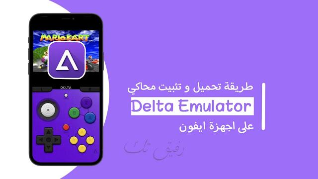 كيفية تحميل  وتثبيت محاكي Delta Emulator على أجهزة  iPhone ايفون