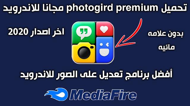 تحميل photogrid مهكر اخر اصدار للاندرويد من ميديا فاير ( photogrid premium apk )