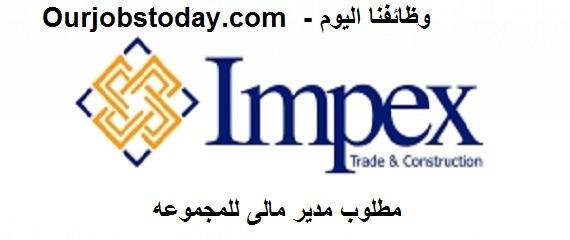 وظائفنا اليوم - وظائف مجموعة Impex Trade & Construction للمقاولات