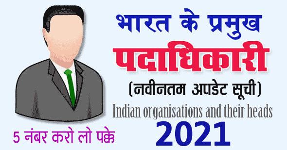 भारत के प्रमुख पदाधिकारी 2021 (अपडेट सूची)